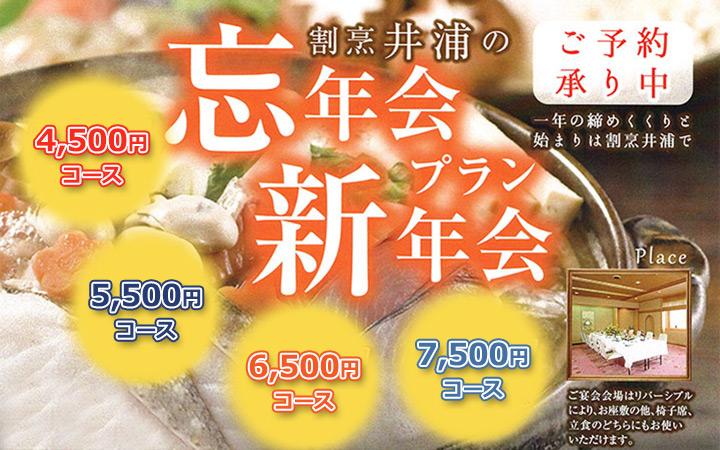 井浦の忘新年会プラン