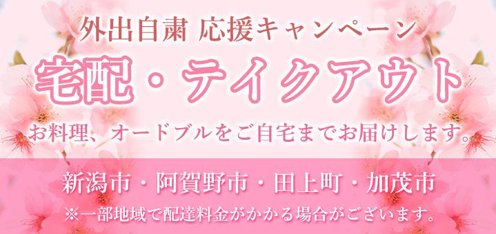 外出自粛キャンペーン 宅配・テイクアウト