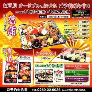 お正月のオードブル・おせち ご予約承り中!!